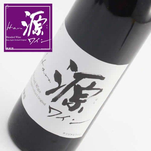 画像1: 山葡萄ワイン「源(ハラ)」(自家製ワイン) 3本 (1)